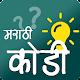 मराठी कोडी | Marathi Kodi