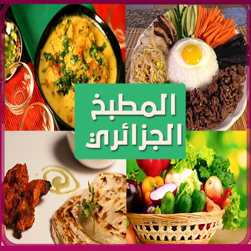 الطبخ الجزائري   بدون انترنت