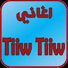 اغاني Tiiw Tiiw بدون انترنت icon