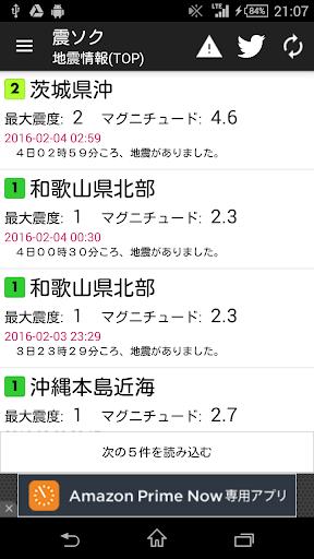 地震速報アプリ 震ソク