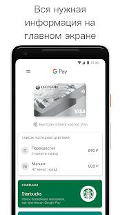 Google Pay Screenshot