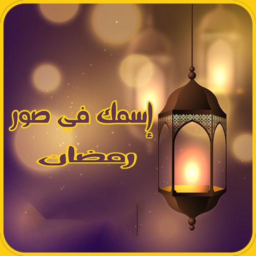 New Ramadan Photo Edit Pro