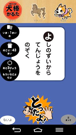 DogStickKarutaReadingApp 1.0.2 Windows u7528 2