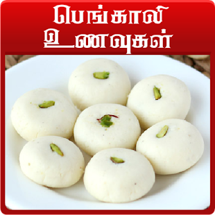 Bengali special recipes android apps on google play bengali special recipes screenshot thumbnail forumfinder Choice Image