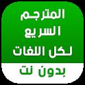 قاموس الترجمة الفورية مع الناطق الصوتي لكل اللغات icon