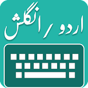 Urdu English Keyboard 2018