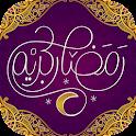 مصمم البطاقات - رسائل رمضان