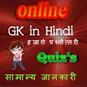 Quiz Gk in hindi सामान्य ज्ञान icon