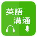 英语沟通 - 免费学英语 (Learn English for Chinese) APK