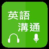 Tải Game 英語溝通