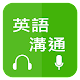 英語溝通 - 免費學英語 (Learn English for Chinese) apk