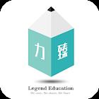 力臻教育 icon
