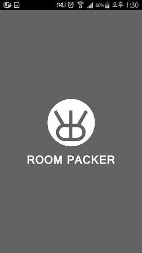 룸페커 RoomPacker  screenshots 1