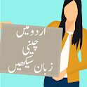 Learn Chinese language in Urdu icon