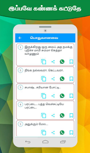 Tamil Punch Dialogue - தமிழ் பஞ்ச் டயலாக்ஸ் - náhled