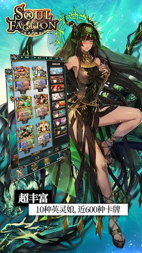 英灵召唤师 screenshot 4