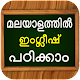ഇംഗ്ലീഷ് പഠിക്കാംLearn Spoken English in Malayalam Download on Windows