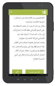 الآن Alaan screenshot 13