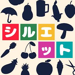 シルエットの達人 簡単な暇つぶし 無料 探索ゲーム パズル 思考系ゲーム Androidゲームズ