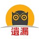 威力彩 - 遺漏大數據 icon