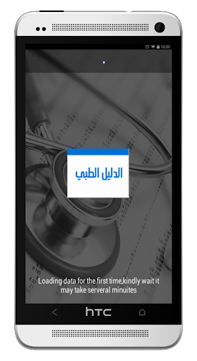 Medical Guide - الدليل الطبى