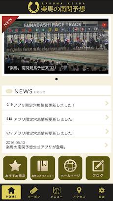 南関競馬無料予想アプリのおすすめ画像1