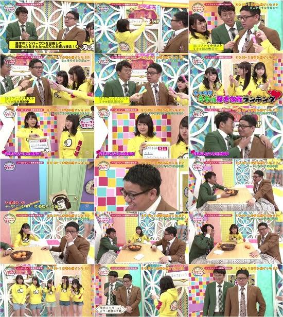 (TV-Variety)(720p) AKB48チーム8のKANSAI白書 こっそりナンバーワン宣言やで! ep21 171211