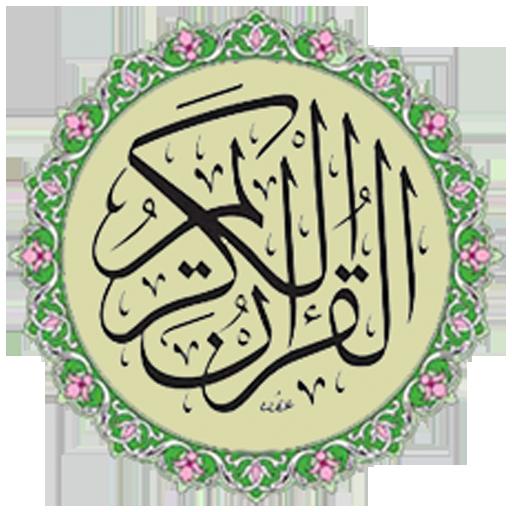 القرآن الكريم مجود