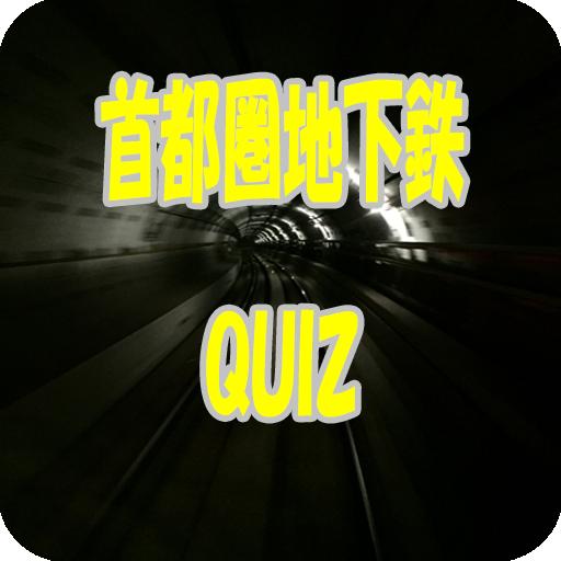 娱乐の首都圏地下鉄QUIZ-首都圏を走る地下鉄マニアッククイズ集 LOGO-記事Game