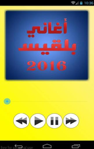 اغاني بلقيس احمد فتحي 2016