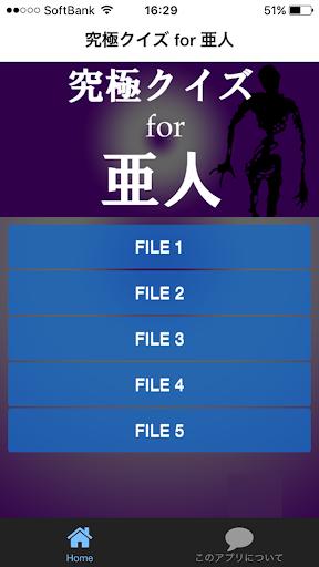 究極クイズ for 亜人