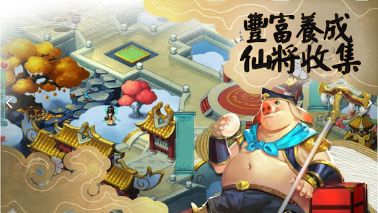 塔防西遊記-休閒單機策略遊戲 for PC-Windows 7,8,10 and Mac apk screenshot 1