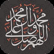 صلى على محمد - تذكير بالصلاة على النبي ﷺ