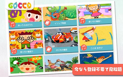 5歳までに見せたい絵本とうた 毎日3分知育 子供向けのアプリ