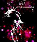 Soul mate มารักกันดีๆเถอะครับคุณเนื้อคู่ (yaoi) Vol. 1-2 (จบ) – ++saisioo++