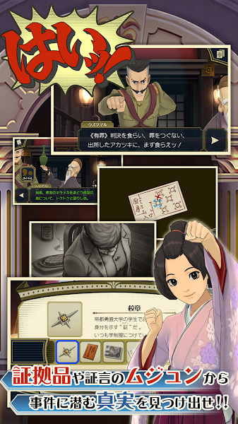 The Great Ace Attorney Screenshot Image