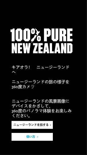 Télécharger Gratuit New Zealand - 360 Degrees  APK MOD (Astuce) screenshots 2