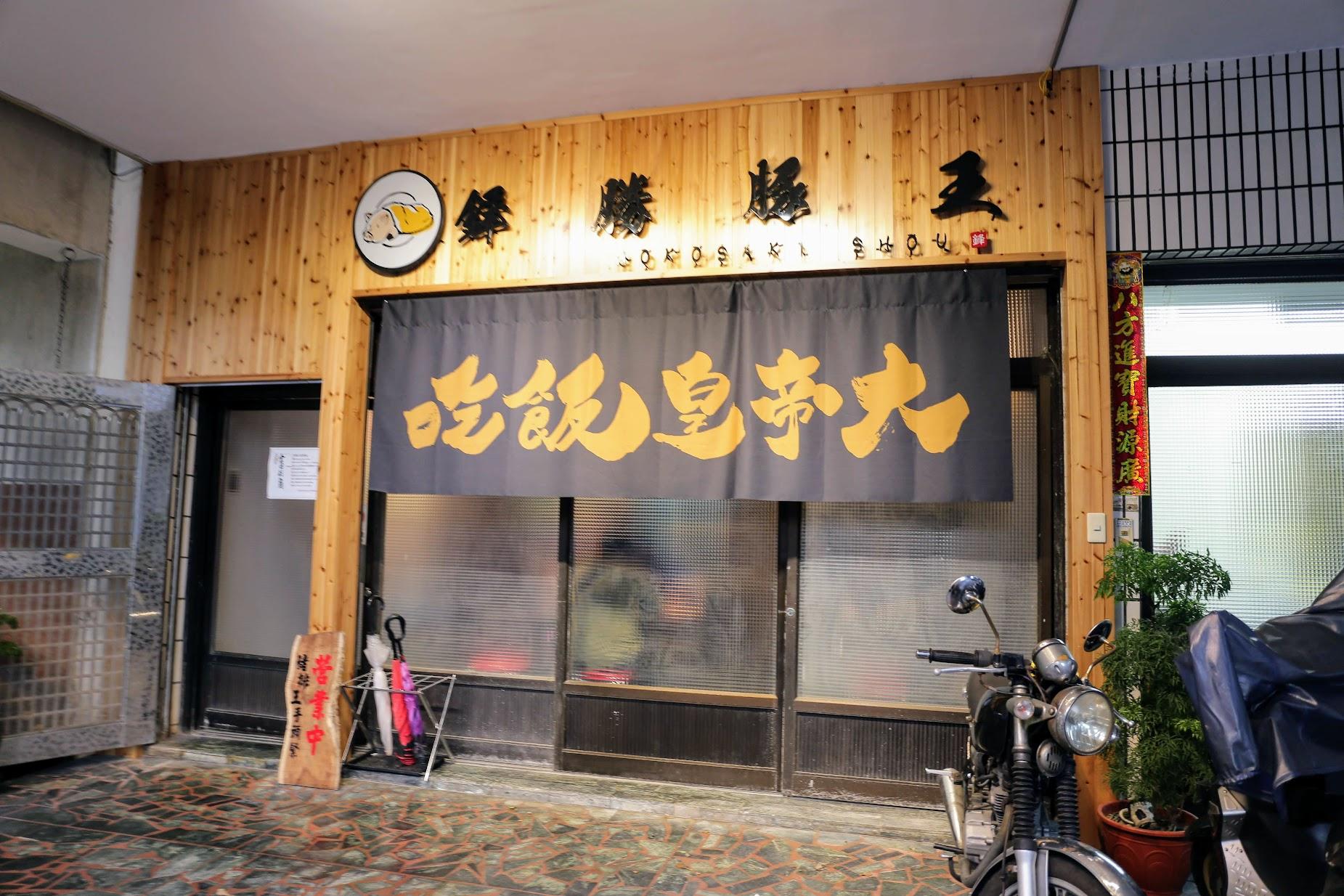 門口寫吃飯皇帝大XD 門在左邊,但我第一次來直接從中間的門打開XD