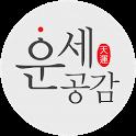 운세공감 프리미엄 - 광고 제거 버전 icon