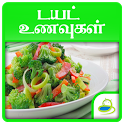 Diet Recipes and Tips in Tamil icon