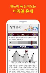 2018 황제운세 (무료운세, 신년운세, 정통사주, 토정비결) - náhled