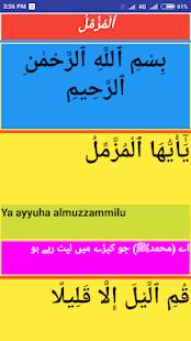 Surah Muzammil In Arabic With Urdu Translation for PC-Windows 7,8,10 and Mac apk screenshot 3