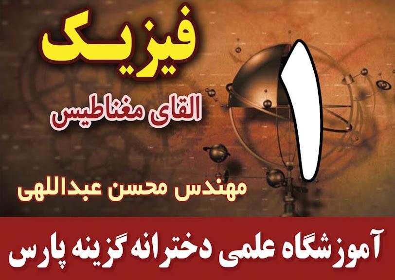 تدریس درس فیزیک - مهندس محسن عبداللهی