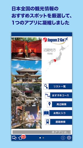 Japan2Go!u8fd1u757fu5730u65b9 4.01.04 Windows u7528 1