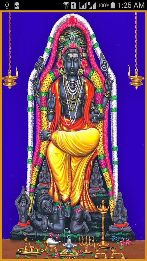 Guru Dakshinamurthy Mantras Hd Apps On Google Play