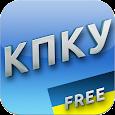 КПК України apk