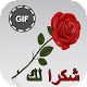 Download عبارات شكر متحركة GIF For PC Windows and Mac