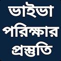 ভাইভা পরিক্ষার প্রস্তুতি icon