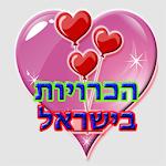 הכרויות בישראל ללא מנוי Icon