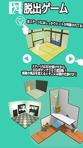 u8131u51fau30b2u30fcu30e0 Cube Room u301cEscape game u30dfu30cbu30c1u30e5u30a2u30ebu30fcu30e0u304bu3089u306eu8131u51fau301c 1.0 Windows u7528 5